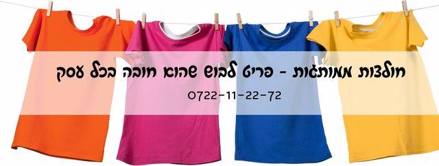חולצות ממותגות - פריט לבוש שהוא חובה בכל עסק