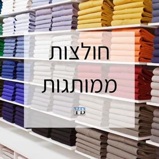 חולצות ממותגות - מאמר