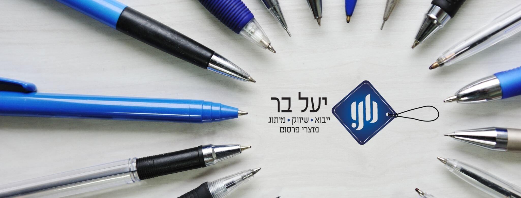 באנר עליון עטים ממותגים - יעל בר