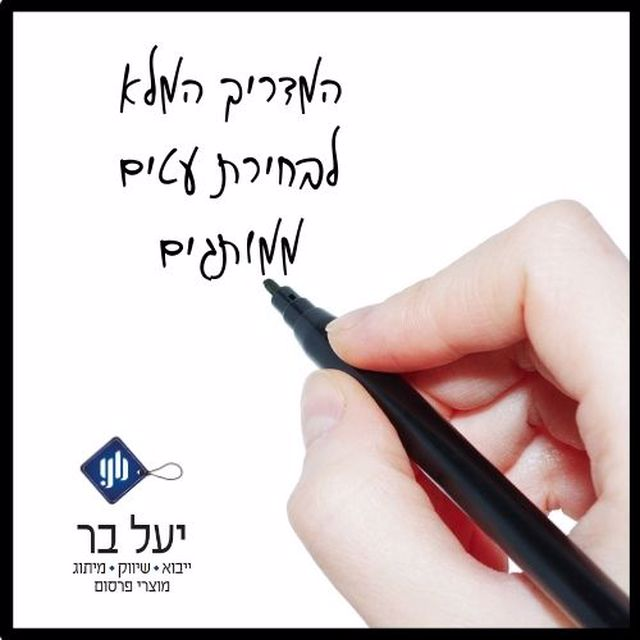 לוגו מדריך לבחירת עטים ממותגים