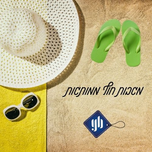 מגבות חוף ממותגות לוגו מאמר